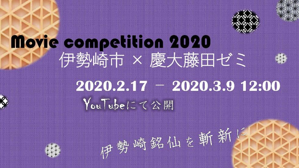 Movie competition 2020 ロゴマーク